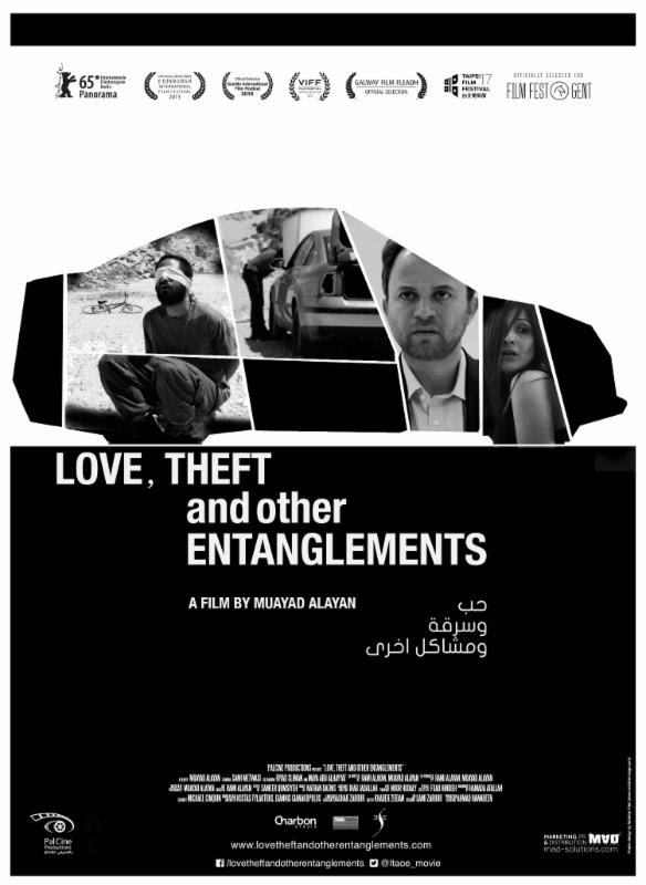 Muayad Alayan's Love, Theft, and other Entanglements Takes Part in